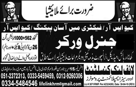 General workers jobs in Malaysia advertisement