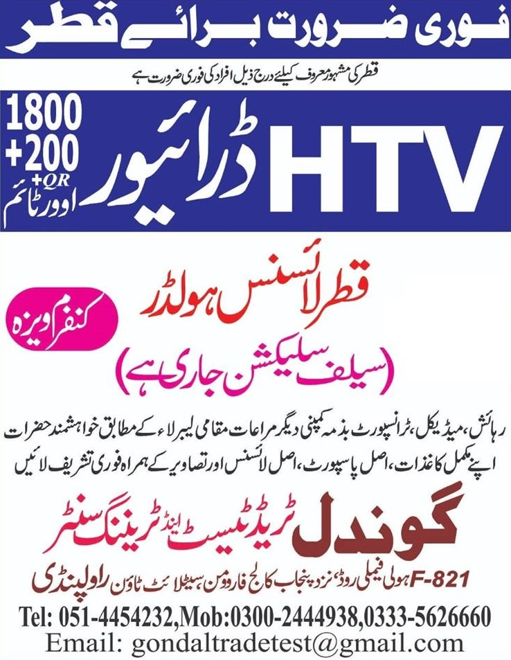 HTV drivers jobs in Qatar advertisement