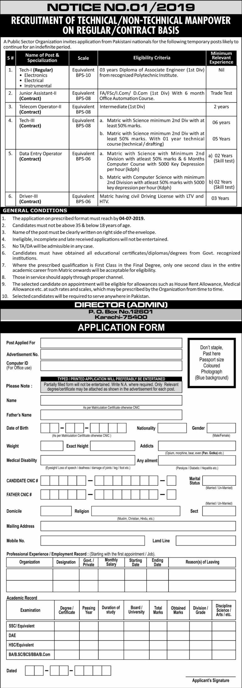 Public sector organization jobs advertisement
