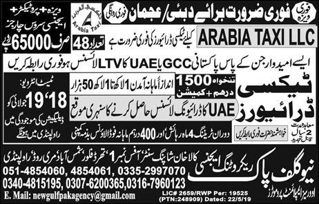 Taxi drivers jobs in Dubai and Ajman Advertisement