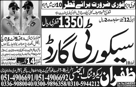 Security Guards Jobs in Qatar Advertisement