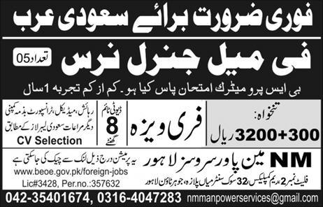 Female General Nurses Jobs in Saudi Arabia
