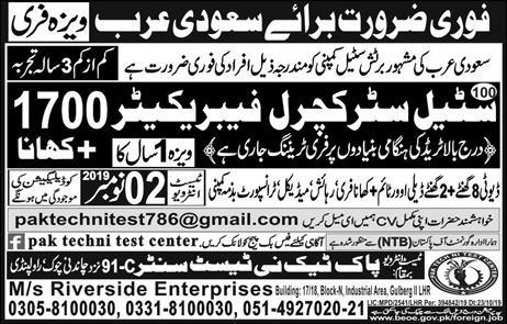 Steel Structure Fabricator Jobs in Saudi Arabia Advertisement