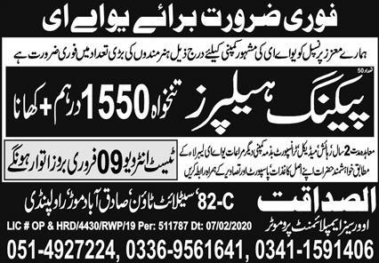 Packing Helpers Jobs in Arab Emirates Advertisement