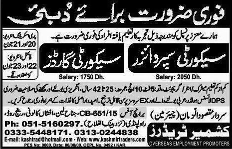 Security Supervisor and Guards Jobs in Dubai