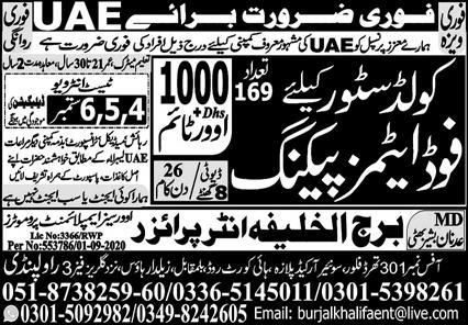 UAE Food Item Packers Jobs