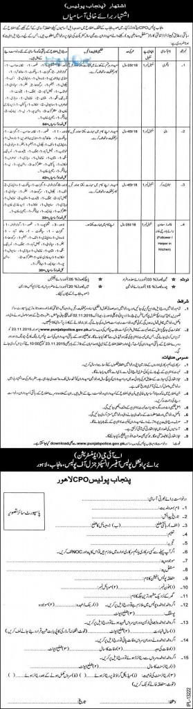 punjab police express