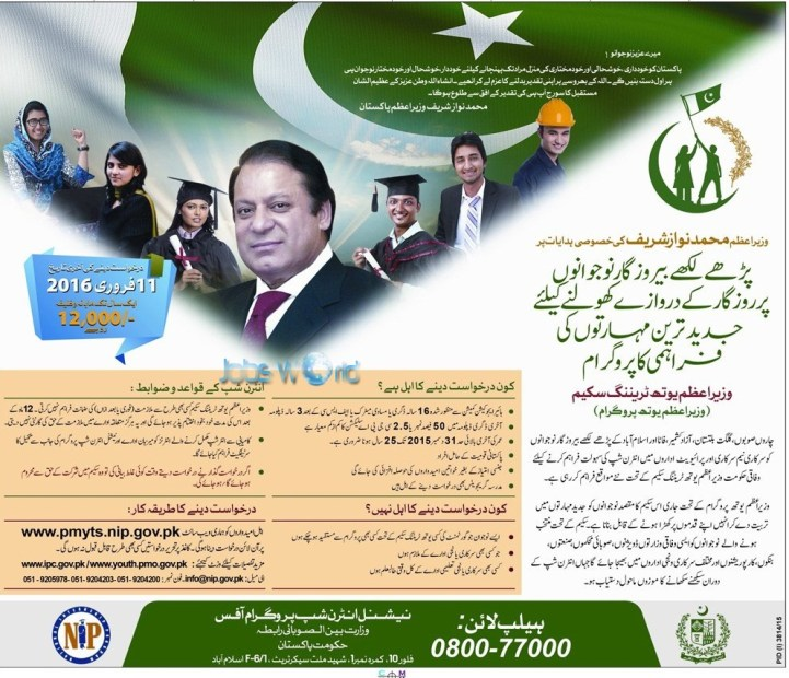 Prime Minister Youth Training Scheme 2016 Apply Now
