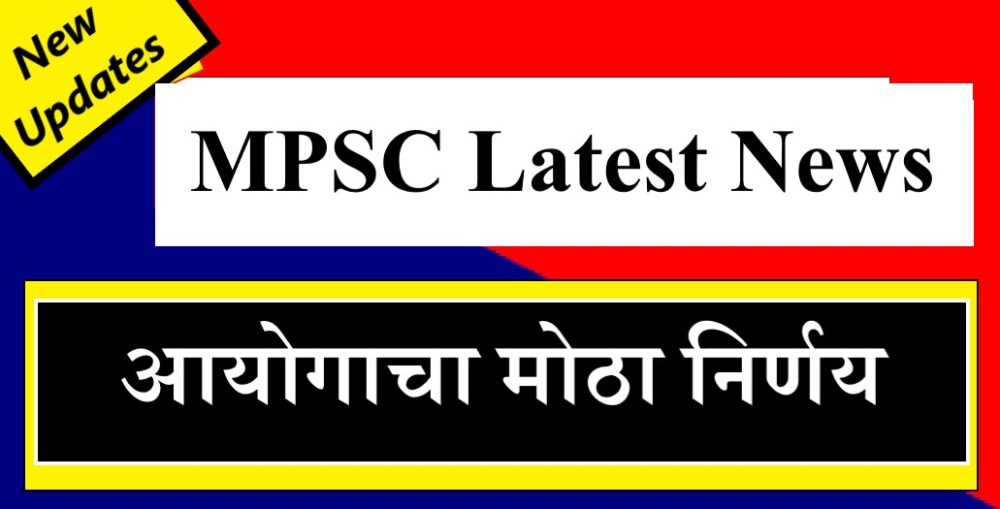 MPSC latest updates, MPSC LATEST news,