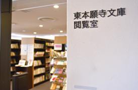 東本願寺文庫(閲覧室)