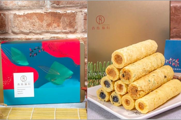 宅配美食,青鳥旅行~蛋捲的100種可能,創意蛋捲紮實有口感,包裝大方送禮自用都合宜。