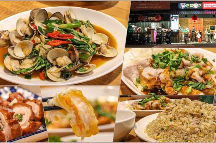 台中烏日,老饕蝦吃,三、五好友小聚的好去處。
