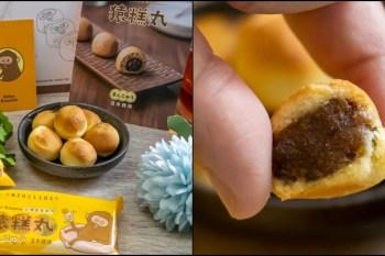 台中西區,香蕉風味的溫泉饅頭~猿糕丸,送禮自用都合宜。