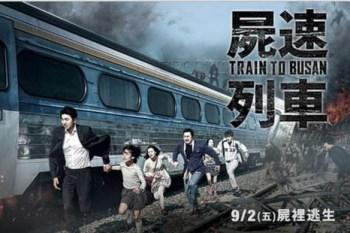 屍速列車,很韓劇的喪屍片!無雷短評。