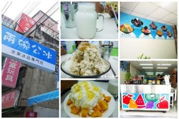 [台中烏日]兩碗公冰!水果冰品專賣,雪花冰粉消暑。