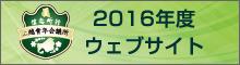 2016年度ウェブサイト
