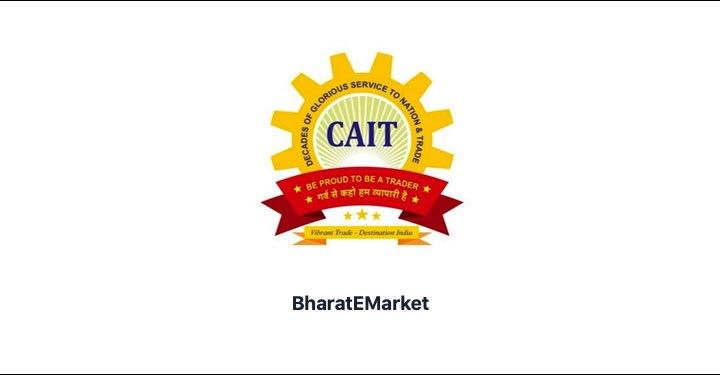 BharatEMarket क्या है और इसका उपयोग कैसे करें?(What is BharatEMarket and how to use it?)