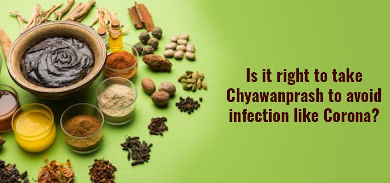 कोरोना जैसे इन्फेक्शन से बचने के लिया क्या च्यवनप्राश लेना सही है?(Is it right to take Chyawanprash to avoid infection like Corona)