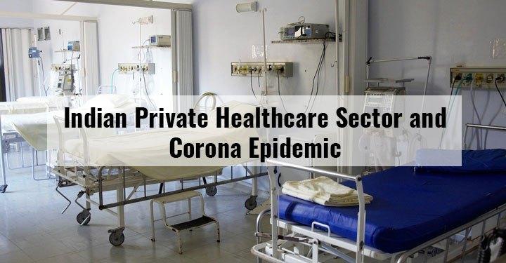 भारतीय निजी स्वास्थ्य सेवा क्षेत्र और कोरोना महामारी (Indian private healthcare sector and corona epidemic)