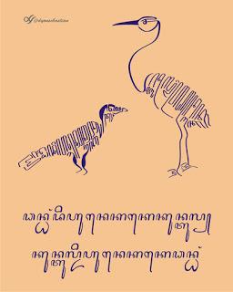 Kaligrafi Aksara Jawa Dhandhang diunèkaké kuntul, kuntul diunèkaké dhandhang.