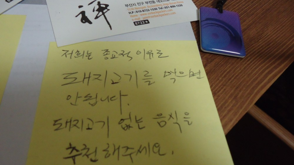 Summer Trip to South Korea day 2 (2/6)