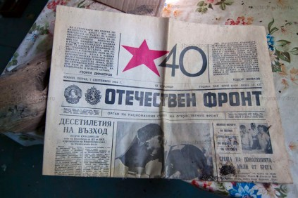 "A 30 years old ""Fatherland Front"""
