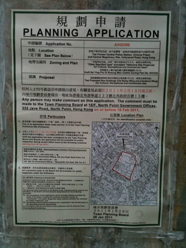 hk-police-zone-application