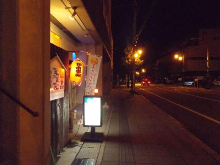 katayamazunight.jpg