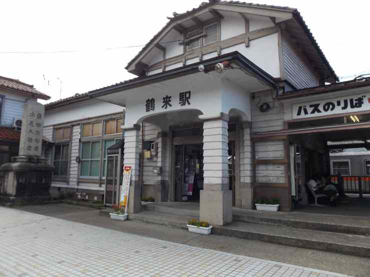 tsurugistation.jpg