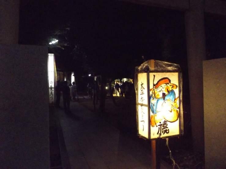 taiheijinonoichi.jpg