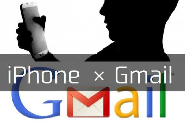 iPhone×Gmail