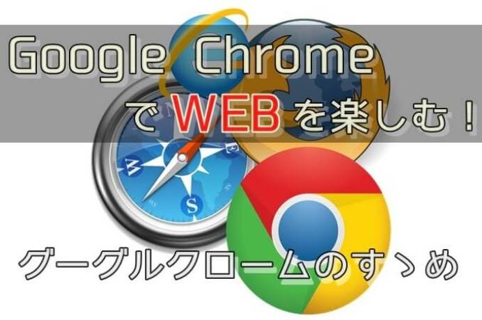 GoogleChromeのすゝめ