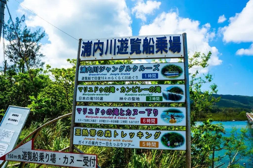 Iriomote tourist attractions