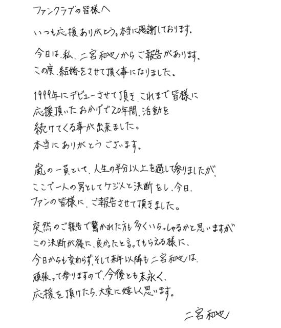 ニノ 結婚 いつ 【ニノ結婚】伊藤綾子が嫌われすぎる理由はなぜ?二宮和也と結婚で子...