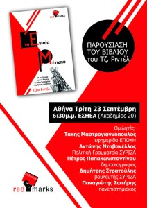 Poster for Athens book launch