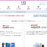 UQモバイル-エントリーパッケージ