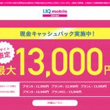 linklife-uqmobile-cashback