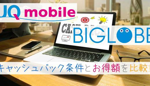 BIGLOBE UQモバイルのキャッシュバックとUQ公式キャッシュバックを比較!どっちがお得?