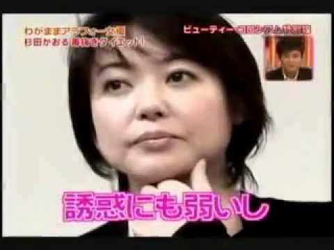 杉田かおる ダイエットに成功 【成功したエステをBCで公開】 #ダイエット #エルセーヌ
