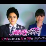 Koike Teppei – Trailer new drama 「婚活刑事」2015 #婚活 #followme