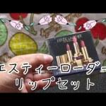 【購入品】【Qoo10】エスティーローダーリップ3本セット #婚活 #followme