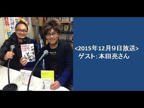 藤田サトシのビジネス婚活塾(22後半):人生の失敗はおいしい!? #婚活 #followme