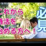 【恋愛】婚活を楽しくできるよう、必要な行動を伝授!! #婚活 #followme