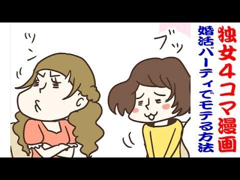 【独女4コマ漫画】「婚活パーティでモテる方法」♪第五十四話 #婚活 #followme