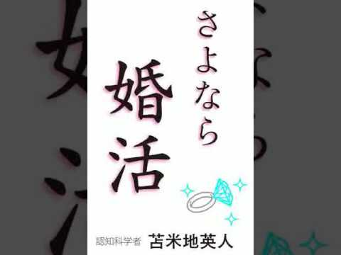 ≪AI朗読≫さよなら婚活 #婚活 #followme
