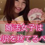 猫ガール♡チャネル「婚活に言い訳は不要!その理由は?」 #婚活 #followme