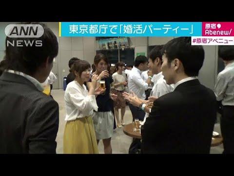 第一生命が婚活パーティー 結婚→保険加入が狙い?(17/07/29) #婚活 #followme