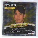 ロッテサッカー応援シール 香川真司 普通郵便無料