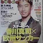 スカパ-!TVガイドプレミアム/2013・8月号/香川真司