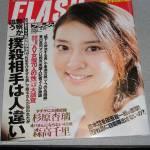 FLASH2012.9.25香川真司小野真弓杉原杏璃森高千里武井咲